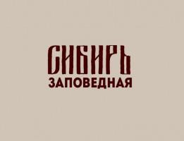сибирь заповедная1
