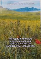 Monografiya-Prirodnyiy-kompleks-i-bioraznoobrazie-uchastka-Oglahtyi-zapovednika-Hakasskiy