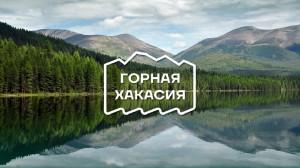 Gornaya-Hakasiya-1